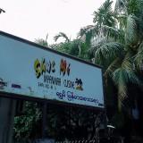 郊外のレストラン@ミャンマーヤンゴン