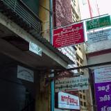 お店の看板@ミャンマーヤンゴン