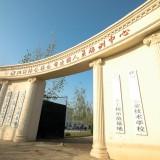 中国河南省濮陽の派遣機関訓練センター