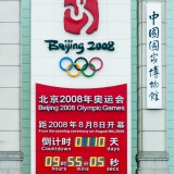 北京オリンピックまで110日@北京2008
