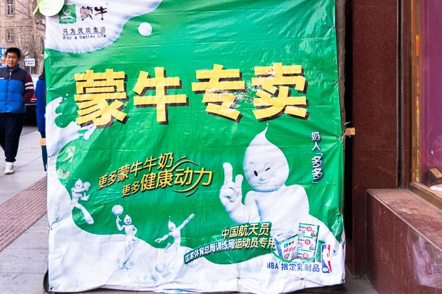 蒙乳の広告@大連