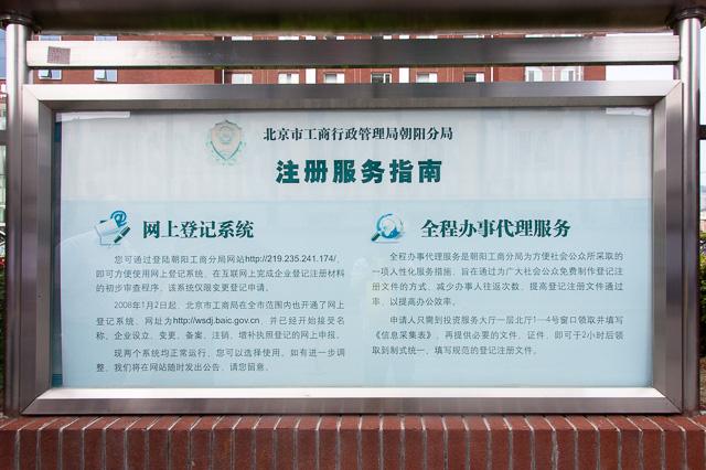 手続案内@北京工商局朝陽分局
