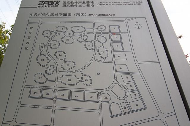 中関村軟件園(国家軟件産業基地)@北京