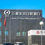 三菱東京UFJ銀行(中国)有限公司 北京支店