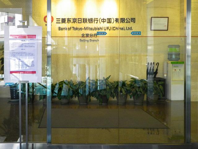 三菱東京UFJ銀行(中国)有限公司 北京支店入口