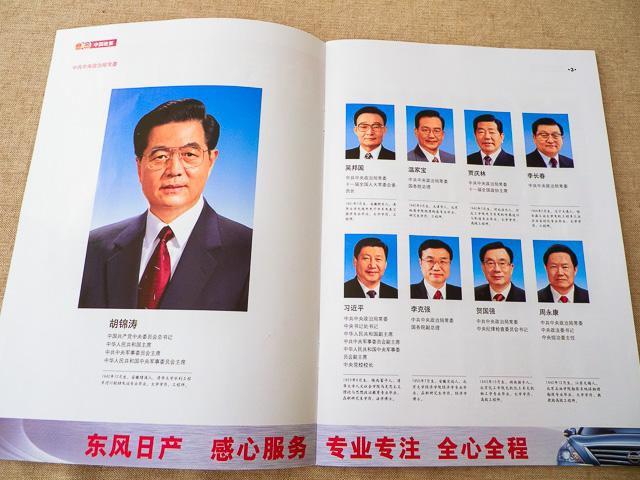 2011中国政要(雑誌の特集記事)@北京