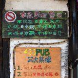日本人出入禁止、日本語禁止、日本酒禁止、日本の歌禁止、日本円禁止