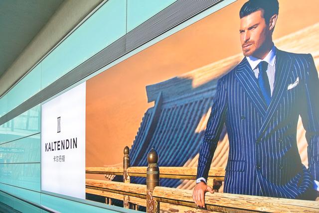 KALTENDINの広告@北京首都国際空港