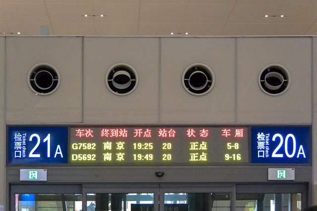 乗車ゲート@上海虹橋駅