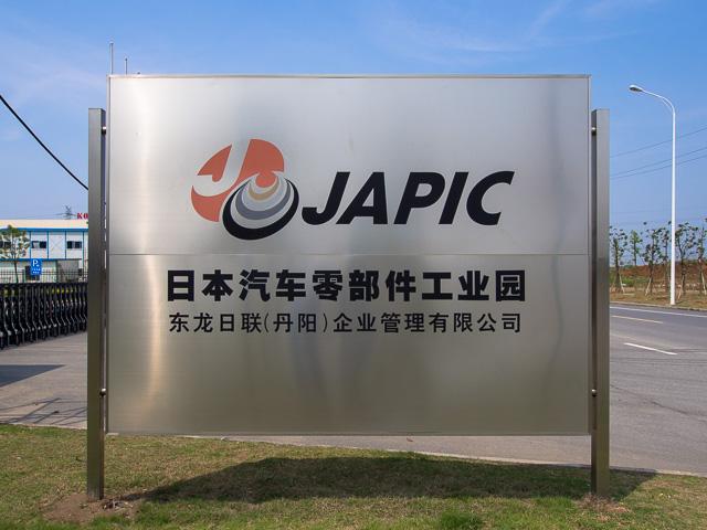 表札@丹陽市日本自動車部品工業団地 JAPIC