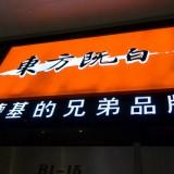東方既白@上海虹橋駅