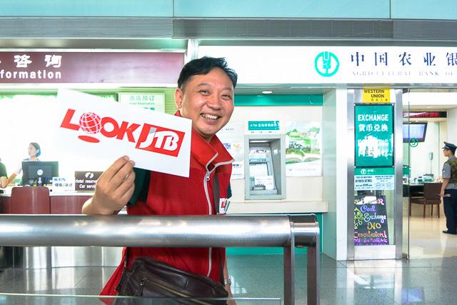 JTBの現地添乗員さん@北京空港
