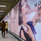 エスティローダーの広告@北京国貿駅
