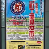 町工場見本市2015ポスター@東京国際フォーラム