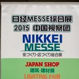 日経メッセ総合展2015中国視察団@東京ビックサイト