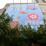 日本語学校の広告@上海