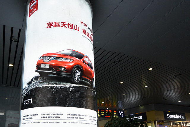 SUVの広告@浙江省寧波駅