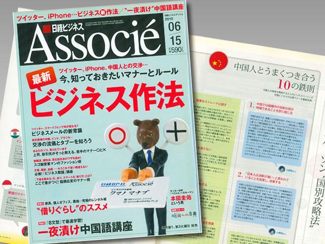 出典元の了解を得ずに掲載のあった日経ビジネス Associe 20100615号