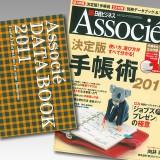再掲載された日経ビジネス Associe 20101116号付録