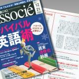日経ビジネス Associe 20101221号での告知