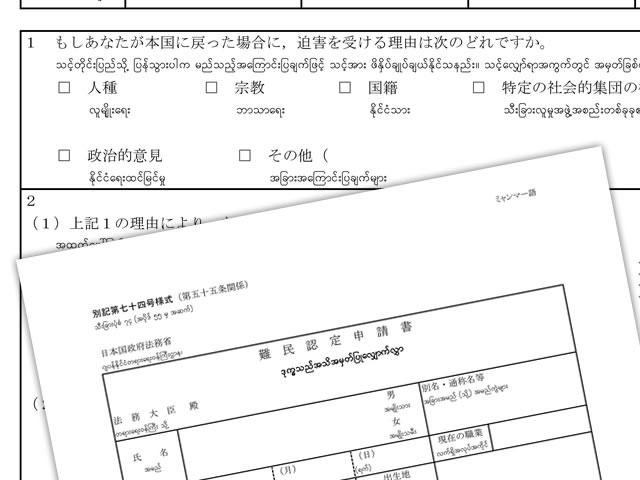 難民認定申請書(ミャンマー語) 日本国政府法務省